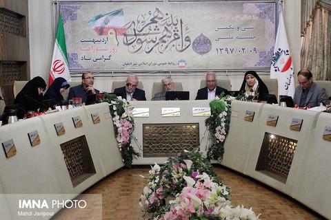 سی و یکمین جلسه علنی شورای شهر