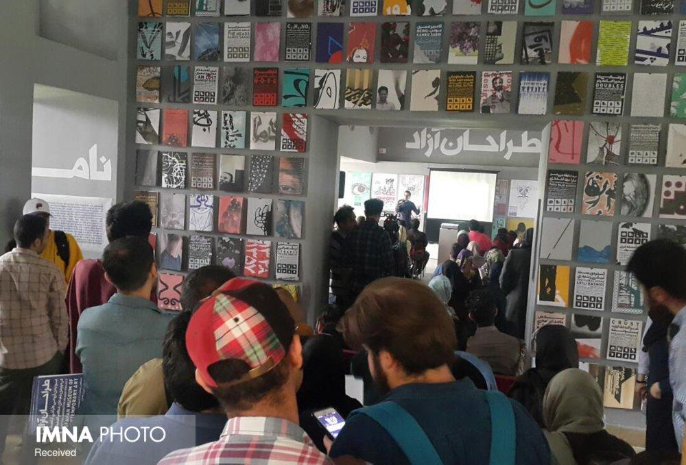 آثار پروژه جهانی «طراحان آزاد» به اصفهان رسید