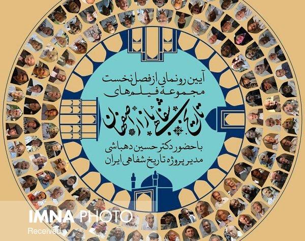 تاریخ اصفهان از زبان بازاریان