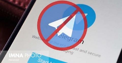 تلگرام هرگز رفع فیلتر نمیشود