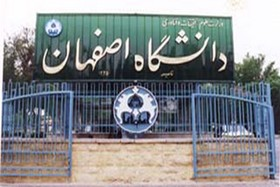 سی امین سالگرد تأسیس رشته کامپیوتر در دانشگاه اصفهان برگزار شد