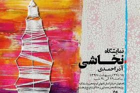 هفتهای پر از هنر در اصفهان رقم میخورد