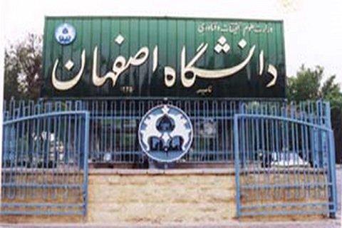 پروژههای توسعه ای دانشگاه اصفهان افتتاح شد