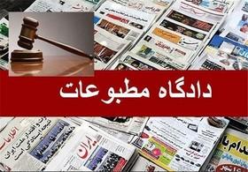 مدیران مسئول روزنامههای ایران و اعتماد مجرم شناخته شدند