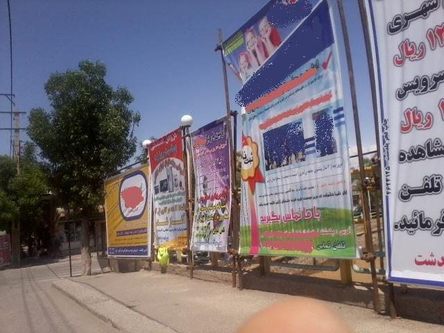 ممنوعیت استفاده از داربست فلزی برای تبلیغات در دیواندره