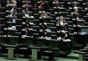 طرح اصلاح قانون بودجه کشور مسکوت ماند