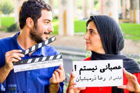 «عصبانی نیستم» به اصفهان رسید