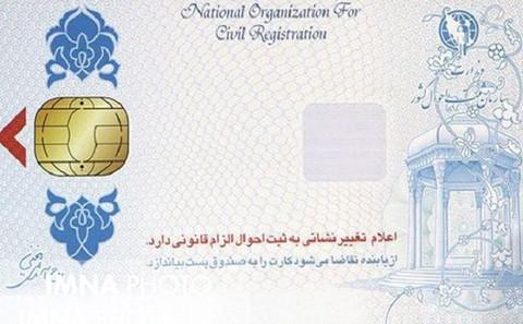 ۹ میلیون ایرانی فاقد کارت ملی هوشمند