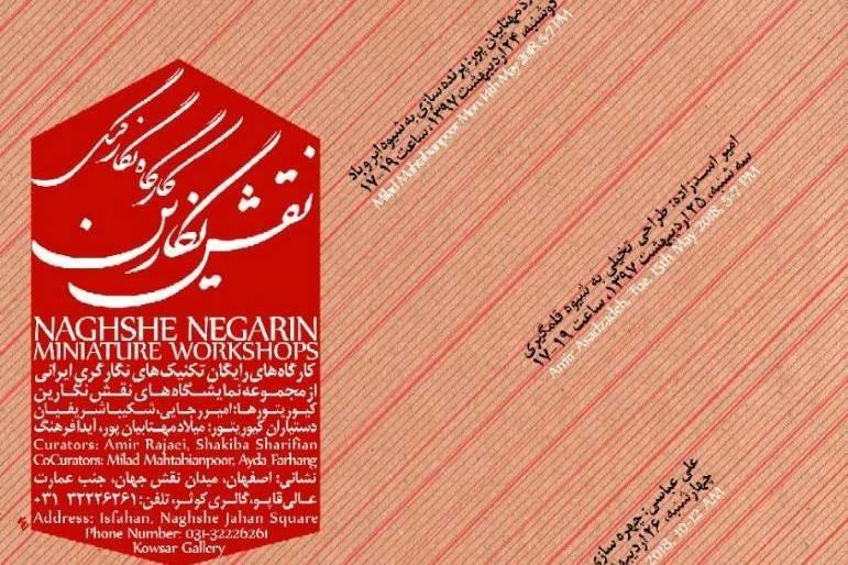 کارگاههای نگارگری در گالری کوثر اصفهان