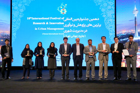 جشنواره بین المللی برترین های پژوهش و نوآوری در مدیریت شهری