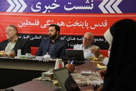 نشست خبری قدس پایتخت همیشگی فلسطین