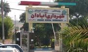 شهرداري آبادان