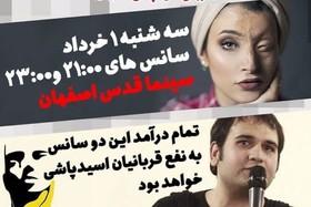 کارگردان «عصبانی نیستم» به اصفهان میآید