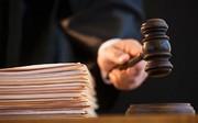 پرونده قضایی