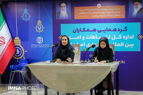 گردهمایی همکاران اداره کل ارتباطات و امور بین الملل شهرداری اصفهان