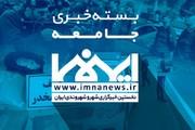 انتظامی استان اصفهان