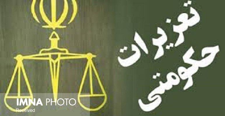جریمه ۲۹۸ میلیارد ریالی شرکت متخلف در شعبه بدوی آذربایجان شرقی