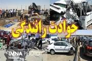 اورژانس اصفهان