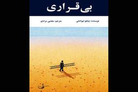 پرفروشترین کتاب سال ۲۰۱۷ ترکیه به ایران رسید