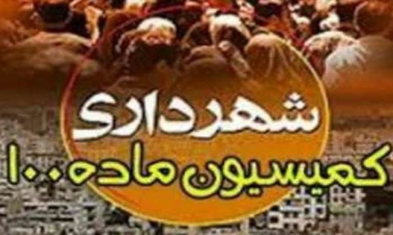 پروندههای کمیسیون ماده ۱۰۰ تبریز سیستمی شد