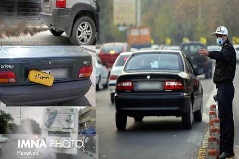 تشدید برخورد با خودروهای دودزا در اصفهان