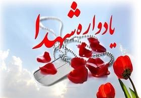 یادواره شهدای مدافع حرم استان اصفهان برگزار میشود