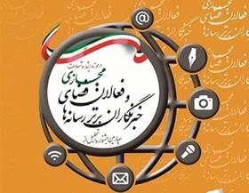 فراخوان چهارمین جشنواره تجلیل از خبرنگاران برتر حوزه ایثار و شهادت اعلام شد