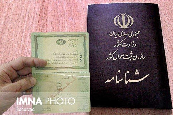ابتکار: اولین شناسنامه فرزند مادر ایرانی و پدر خارجی صادر شد