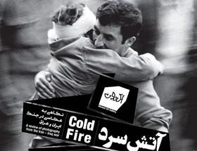 نمایشی از آتش سرد جنگ تحمیلی در گالری اکنون