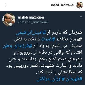 مقایسه زخم فوتبالیستها و مدافعان خاک ایران