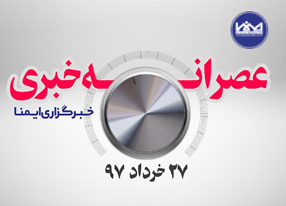 عصرانه خبری ۲۷ خرداد