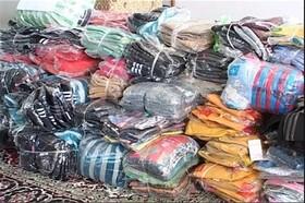 کشف بیش از ۲ هزار ثوب البسه خارجی قاچاق در سمیرم