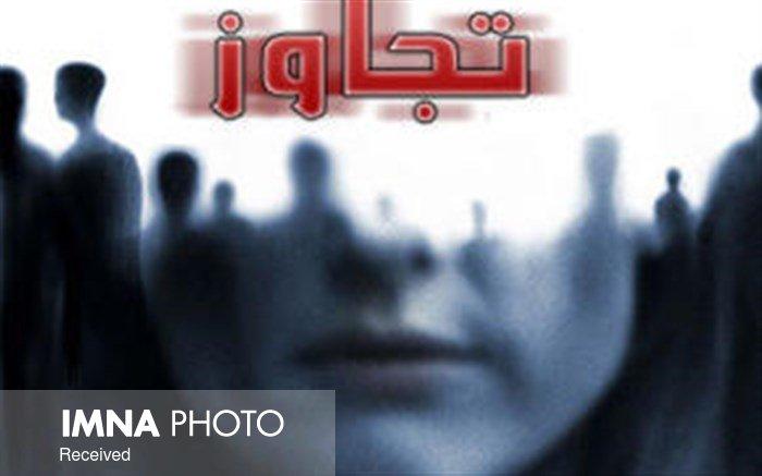 تجاوز وحشیانه به دختر تهرانی/ کوله هایی با ۱۰۶ کیلوگرم تریاک در نایین