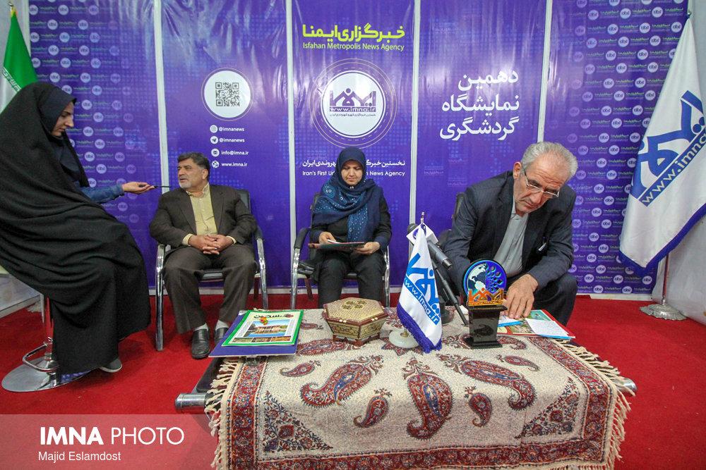 افتتاحیه دهمین نمایشگاه بین المللی گردشگری اصفهان