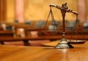 دستگاه قضایی