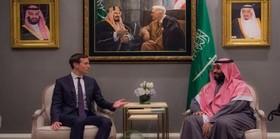 داماد و فرستاده ترامپ با ولیعهد عربستان دیدار کردند