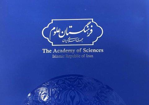 تقدیر فرهنگستان علوم از پژوهشگران جوان برجسته علوم پایه