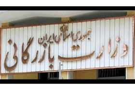 انتقاد از اقدام دولت در احیای وزارت بازرگانی