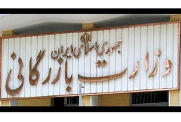 دولت به دنبال طرح شکست خورده و تکراری وزارت بازرگانی است