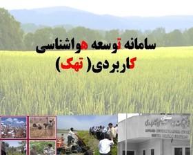 سامانه تهک با ۴۶هزار کاربر کشاورز در اصفهان راه اندازی شد