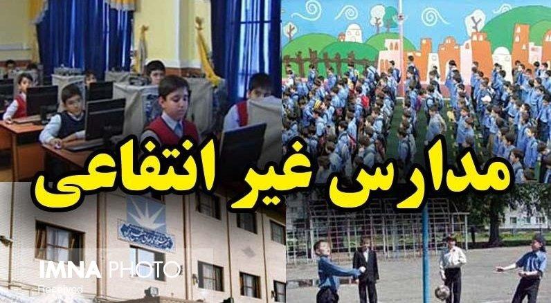 ابلاغ شهریه جدید مدارس غیر دولتی در آخر خردادماه/ تخلفها رصد میشود