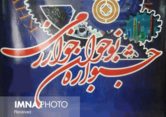 ارسال ۸۸ طرح دانشآموزان اصفهانی به جشنواره جوان خوارزمی