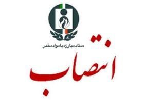 دبیر شورای هماهنگی مبارزه با موادمخدر اصفهان معرفی شد
