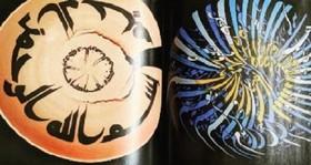 تجلیل از خوشنویس اصفهانی در مجله تایپ