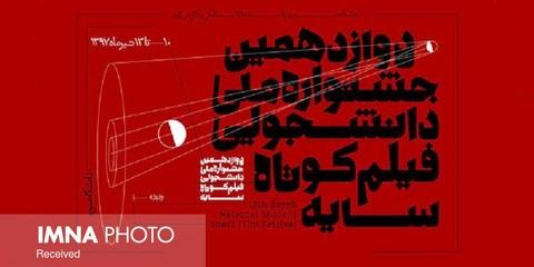 درخشش سینماگران اصفهان در جشنواره فیلم کوتاه «سایه»