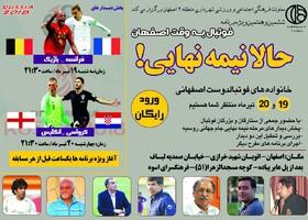 """""""فوتبال به وقت اصفهان"""" در نیمه نهایی"""