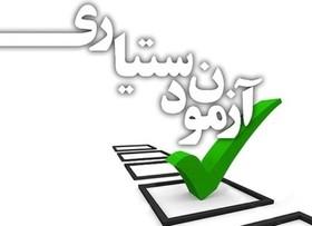 مهلت انتخاب رشته آزمون دستیاری امروز به پایان می رسد
