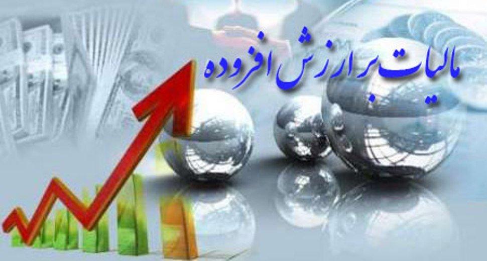 لایحه تمدید قانون مالیات بر ارزش افزوده در کمیسیون اقتصادی تصویب شد