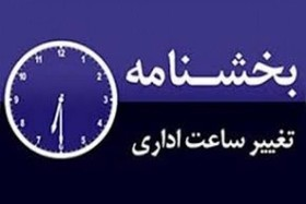 ساعات کاری ادارات استان به روال عادی بازگشت