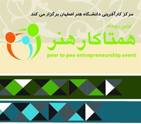 برگزاری نخستین دوره رویداد همتاکار در دانشگاه هنر اصفهان